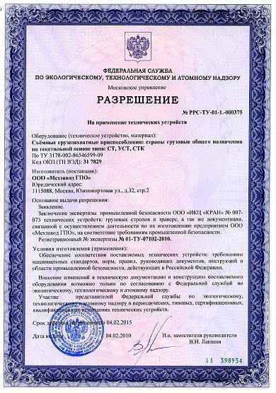 разрешение на производство текстильных стропов