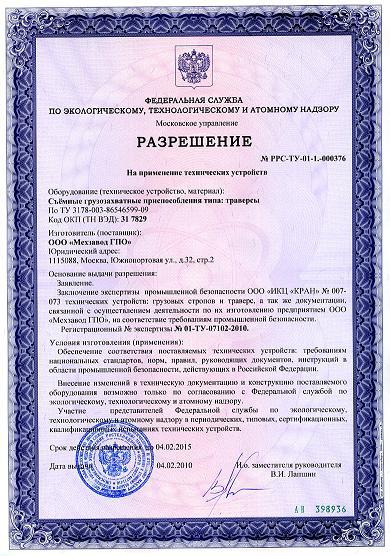 разрешение на производство траверс