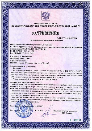 разрешение на производство канатных и цепных стропов